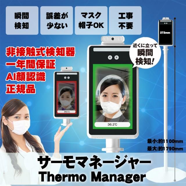 【補助金対象】非接触温度計 東亜産業 サーモマネージャー 補助金あり 正規品 一年間保証 サーモカメラ サーマルカメラ 非接触型温度計