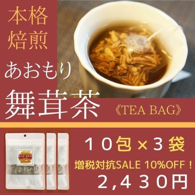 【消費税対抗SALE 10% OFF!】あおもり焙煎舞茸茶(30ティーバッグ)