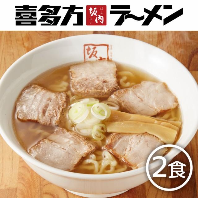 【喜多方ラーメン坂内】 生ラーメン 2食スライスセット 桃色巾着入り(スライス焼豚とメンマ付き)生麺 チャーシュー