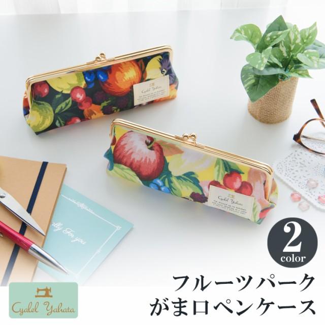 ペンケース 筆箱 ふでばこ 大容量 がま口 筆記用具 花柄 かわいい レディーズ オシャレ プレゼント ギフト フルーツパーク