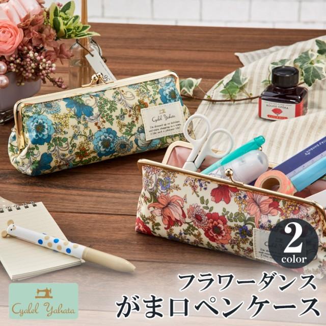 ペンケース 筆箱 ふでばこ 大容量 がま口 筆記用具 花柄 かわいい レディーズ オシャレ プレゼント ギフト フラワーダンス