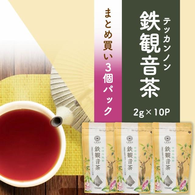 【まとめ買い3個パック5%OFF】久順銘茶 鉄観音茶(台湾茶 烏龍茶 茶葉が開く ティーバッグ 2g×10P×3個)