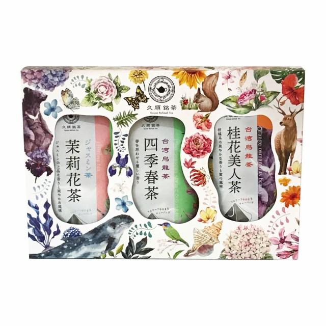 【ギフト プレゼント】花の香り台湾茶 烏龍茶飲み比べ お茶ギフト(久順銘茶セレクト ジャスミン茶・四季春茶・桂花美人茶リーフティーバ