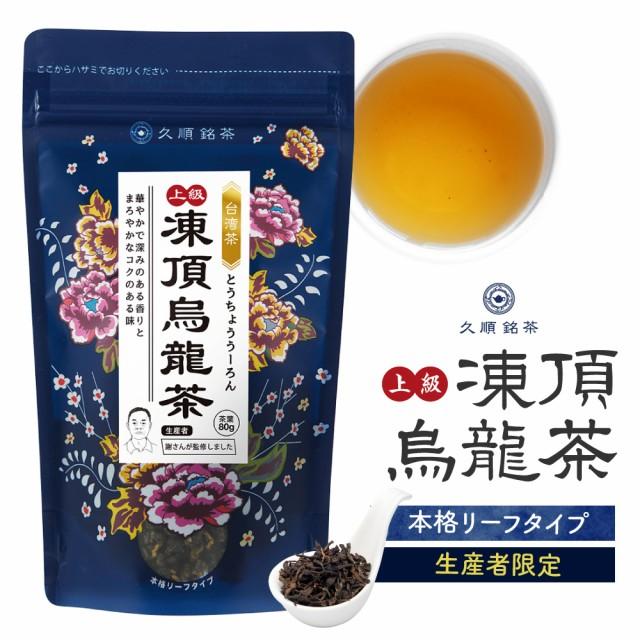 久順銘茶 上級 凍頂烏龍茶(台湾茶 烏龍茶 旨味とカテキンパワーを引き出せる氷水だしに最適 茶葉 80g)