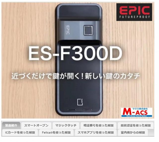 当日発送 ES-F300D エピック(EPIC)電子錠 ICキーホルダ(ACS-BT1)うれしい無料同梱!領収書は注文履歴からダウンロード可