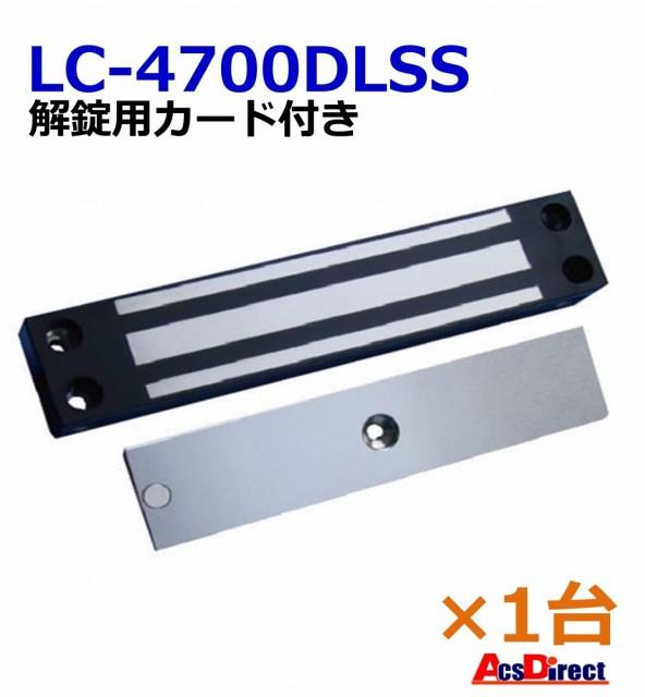 ≪在庫あり 当日発送!≫ LC-4700DLSS DC12/24V対応 吸着力:410Kg 防水仕様  ロックマンジャパン ※台数値引き対応します!