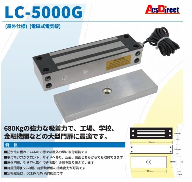 ≪在庫あり≫ LC-5000G 大型門扉に最適 吸着力:680Kg ロックマンジャパン ※台数値引き対応します!