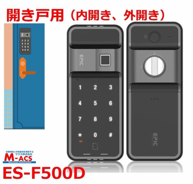 当日発送 ES-F500D エピック EPIC 開き戸(内開き・外開き)用 電子錠 ACS-BT1 うれしい無料同梱!室内機縦型 ES-F500D
