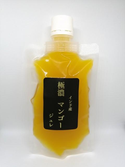 【送料無料】 極濃インド産マンゴー ジュレ(常温シャーベット) 130g×1パック 国内製造