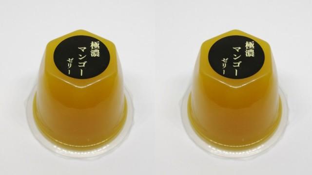 【送料無料】極濃インド産マンゴー ゼリー 120g×2個 国内製造