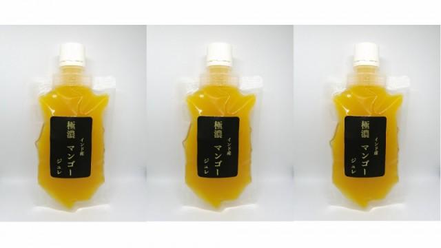 【送料無料】 極濃インド産マンゴー ジュレ(常温シャーベット) 130g×3パック 国内製造