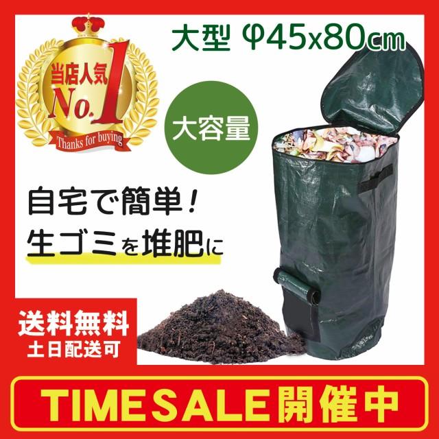 コンポスター 大型 コンポスト バッグ ベランダ 生ゴミ 容器 生ゴミ処理機 エココンポスト おしゃれ 家庭 家庭用 蓋 土作り 堆肥 肥料