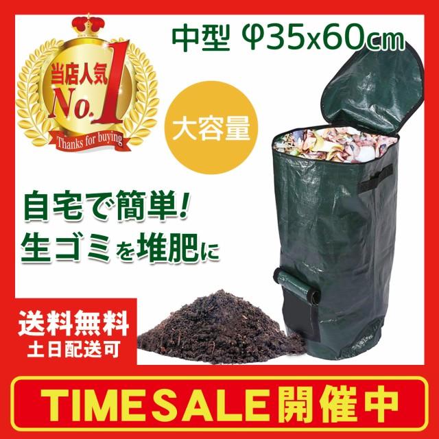 コンポスター 中型 コンポスト バッグ ベランダ 生ゴミ 容器 生ゴミ処理機 エココンポスト おしゃれ 家庭 家庭用 蓋 土作り 堆肥 肥料