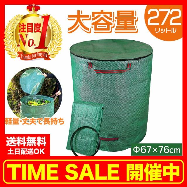 ガーデンバッグ蓋付 自立 大容量 272L 集草 剪定 コンポスト 堆肥 折りたたみ ガーデンバケツ 腐葉土 エコ 家庭菜園 Garden Bag コンポス