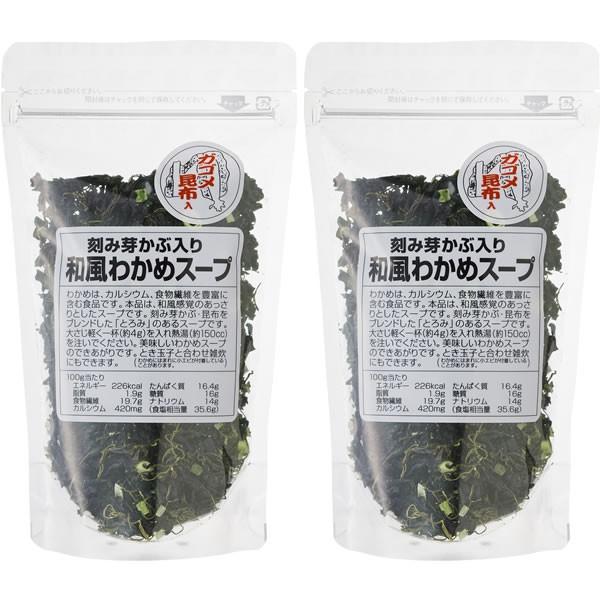 刻み芽かぶ・ガゴメ昆布入り 和風わかめスープ 75g 2個セット