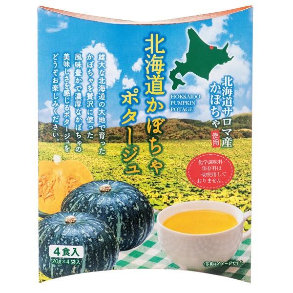 北海道サロマ産かぼちゃ使用 北海道かぼちゃポタージュ 1箱(20g×4袋入り)
