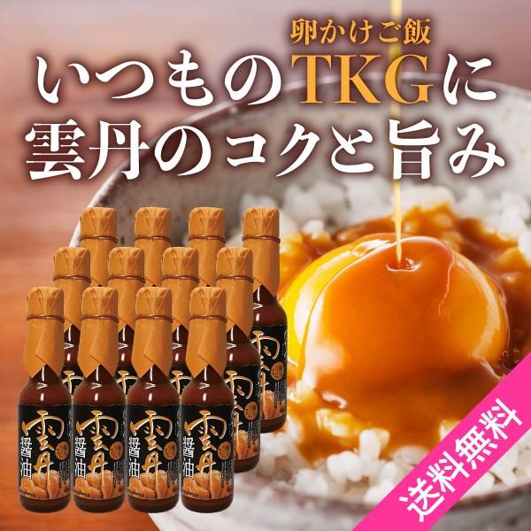 空知舎 雲丹醤油 150ml 12本セット 練うに使用 ☆2020年日本ギフト大賞 北海道賞受賞!