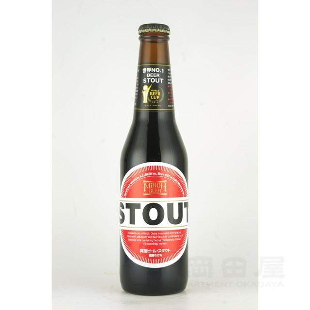 箕面ビール STOUT-スタウト- クラフトビール 地ビール ギフト 宅飲み 家飲み