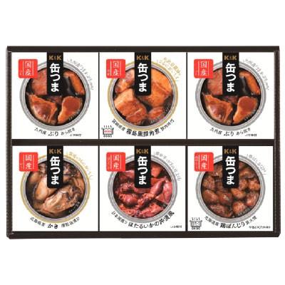 ギフト 缶つまギフト K&K 缶つまセット(5種6個入り) KPM-300 缶詰め 詰め合わせ プレミアムなおつまみ御惣菜 ギフトセット お祝い