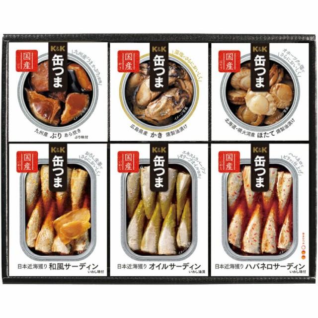 御歳暮 お歳暮 KT1-300【缶つまギフト】 K&K 缶つま サーディン食べ比べセット (6種入り)各1個 缶詰め詰め合わせ プレミアムなおつ