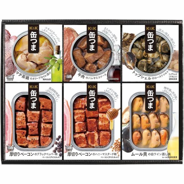 KRB-300【缶つまギフト】 K&K 缶つま アレンジメニューセット (6種入り)各1個 缶詰め詰め合わせ プレミアムなおつまみ・御惣菜 ギフ
