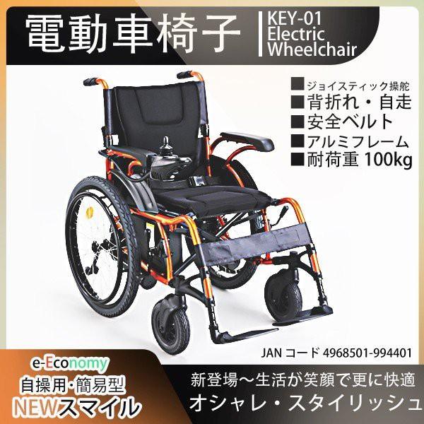 【マキテック】電動車椅子 e-Economy スマイル KEY-01 【非課税商品】【耐荷重100Kg】