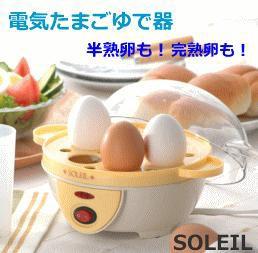 ソレイユ 電気ゆでたまご器 SL-25 SOLEIL エッグクッカー ゆでたまご器/ゆで卵器 半熟卵が簡単に!