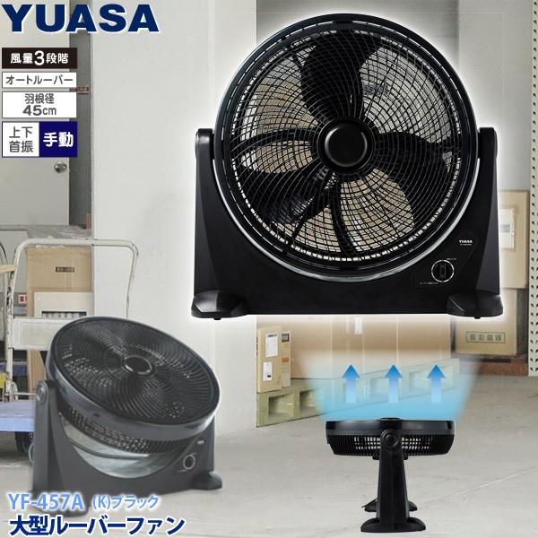 ユアサプライムス 45cm 大型 ルーバーファン YF-457A(K) ブラック オートルーバー サーキュレーター 工場扇 オフィス 工場 店舗など熱中