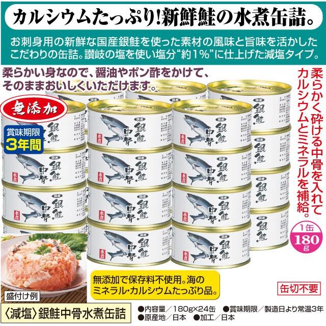 送料無料非常食に便利な〈減塩〉銀鮭中骨水煮缶詰 24缶保存36か月シリーズお得非常食や保存食にもお勧め保存
