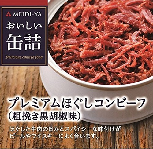 1送料無料おいしい缶詰 プレミアムほぐしコンビーフ(粗挽き黒胡椒味) 24缶非常食や保存食にもお勧め