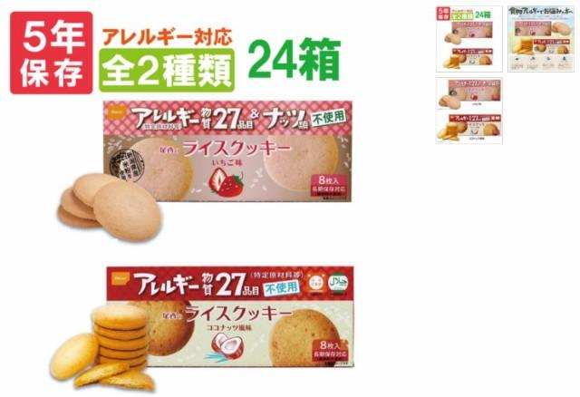 送料無料非常食 非常食 尾西のライスクッキー24箱セット5年保存食アレルギー物質27品目不使用