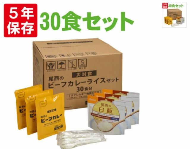送料無料非常食 ビーフカレーライスセット30食分(白飯とカレー個食タイプ)5年保存食
