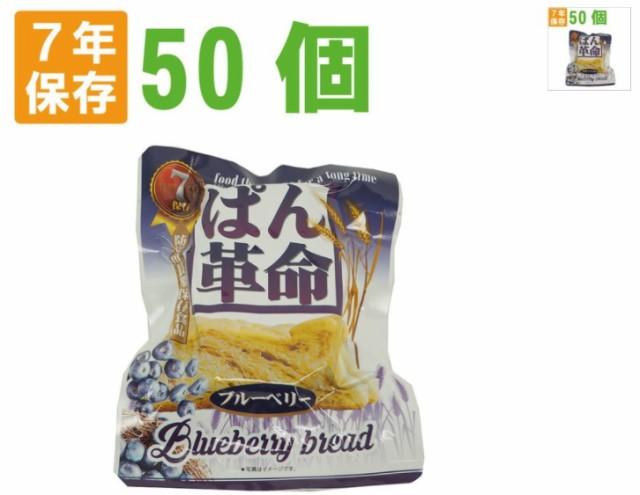 送料無料非常食 保存食 7年保存非常食ぱん革命ブルーベリー50個セット/ケース