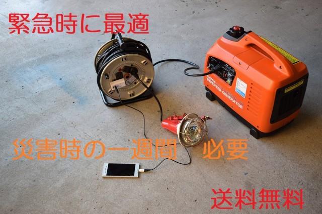 【送料無料】エンジン発電機 900W(緊急時には、同等品になります)