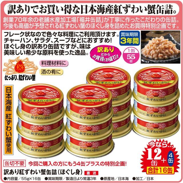 【送料無料】訳ありでお買い得な日本海産紅ずわい蟹缶詰。今なら..12缶+4缶合計16缶!常温3年