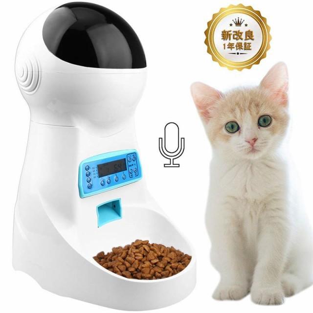 自動給餌器 猫 中小型犬用 ペット自動餌やり機 タイマー式 録音可 最大15日連続自動給餌 3L大容量 中小型犬 猫用 自動給餌器 4食