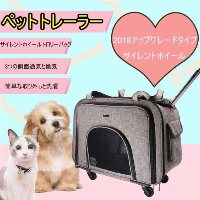 ペットキャリーカート ペット用 犬 猫 折りたたみ キャリーバッグ 四輪 多目的キャリーリュック バランスで快適