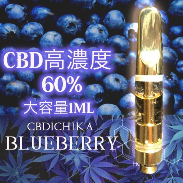 CBD 濃度60% 1ml フルスペクトラム ブルーベリー フレーバー リキッド 全国配送無料 CBDオイル CBDパウダー CBDクリスタル CBDワックス C