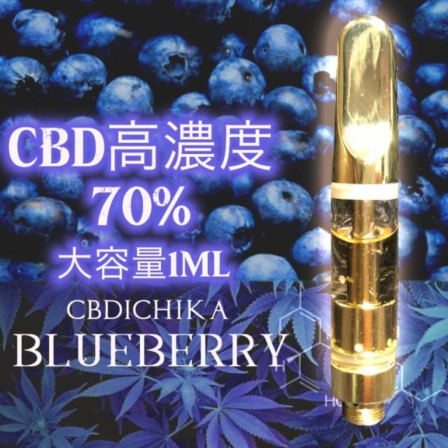 CBD 濃度70% 1ml フルスペクトラム ブルーベリー フレーバー リキッド 全国配送無料 CBDオイル CBDパウダー CBDクリスタル CBDワックス C