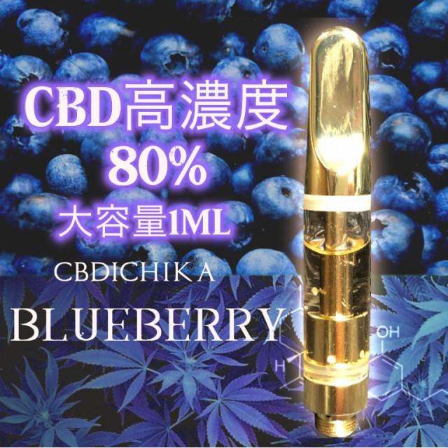 CBD 濃度80% 1ml フルスペクトラム ブルーベリー フレーバー リキッド 全国配送無料 CBDオイル CBDパウダー CBDクリスタル CBDワックス C