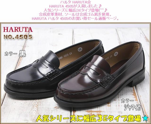 HARUTA 4505 3E ジャマイカ色、ブラック 黒色 の2色展開 レディース 女子 学生用 ハルタ ローファー 靴 サイズ 22-25cm