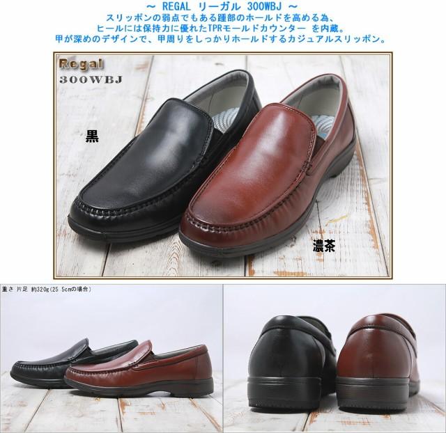 リーガル 靴 メンズ ウォーカー 300WBJ 幅3E 濃茶、黒の2色 REGAL WALKER メンズ用 ドレス ドライビング コンフォートシューズ 靴 24-2