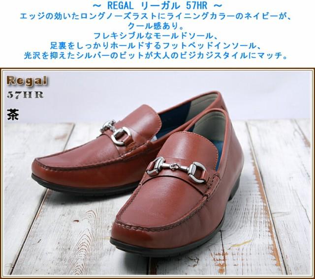 リーガル 靴 メンズ 57HR 幅2E ブラウン 茶 REGAL メンズ用 ドライビング シューズ 靴 23.5-27cm