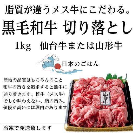 黒毛和牛 切り落とし 1kg 仙台牛 山形牛 和牛 国産 A4 A5 牛肉 すき焼き 焼き肉 しゃぶしゃぶ お取り寄せグルメ 産地直送 冷凍配送