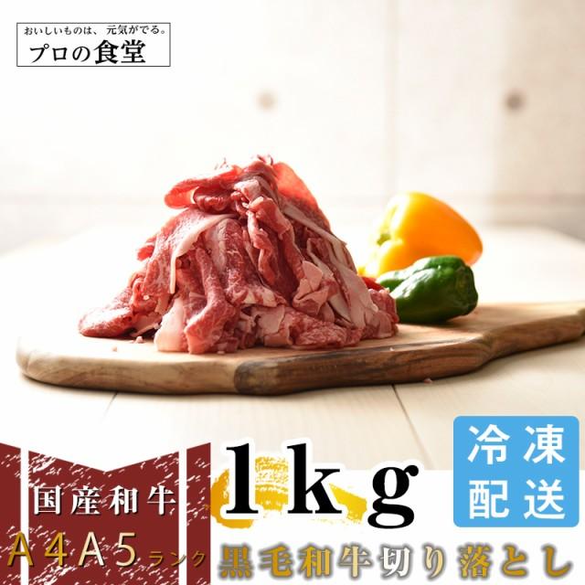 黒毛和牛切り落とし 1kg A4等級 国産和牛 牛肉 すき焼き しゃぶしゃぶ 霜降り 贅沢 産直 たっぷり 1キロ 大容量 メガ盛り