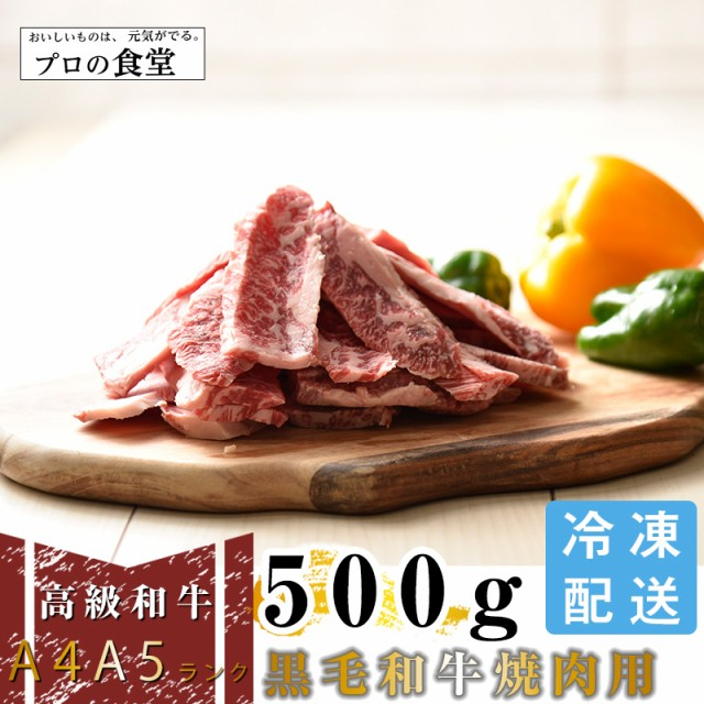 黒毛和牛 国産 焼き肉セット 500g A4等級 牛肉 やきにく お取り寄せグルメ 産地直送 冷凍出荷