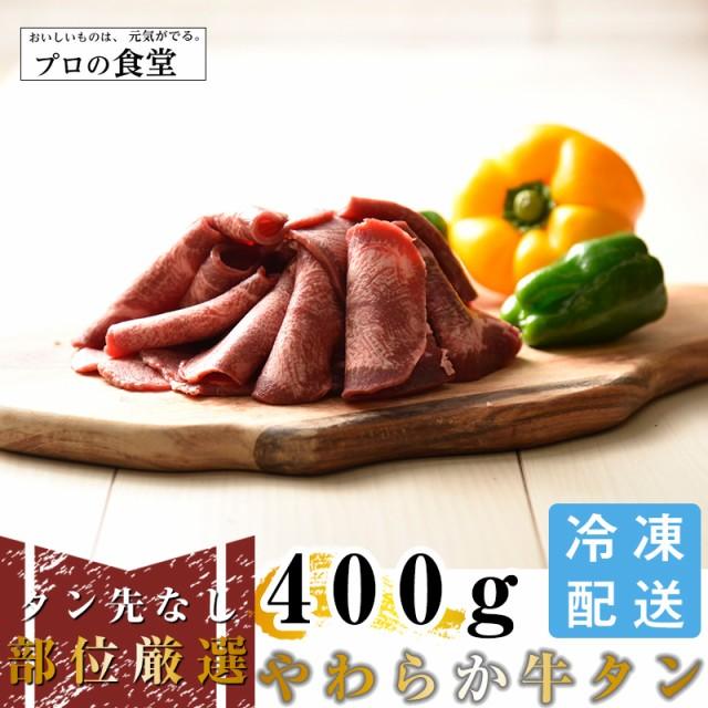 焼き肉 牛タン ハマる 牛タン 400g スライス 焼肉用 BBQ バーベキュー たん ギュウタン 焼くだけ お試し