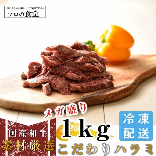 ハラミ 1kg 国産牛ハラミ やわらか牛ハラミ 1キロ 味付けなし 焼肉用 BBQ バーベキュー