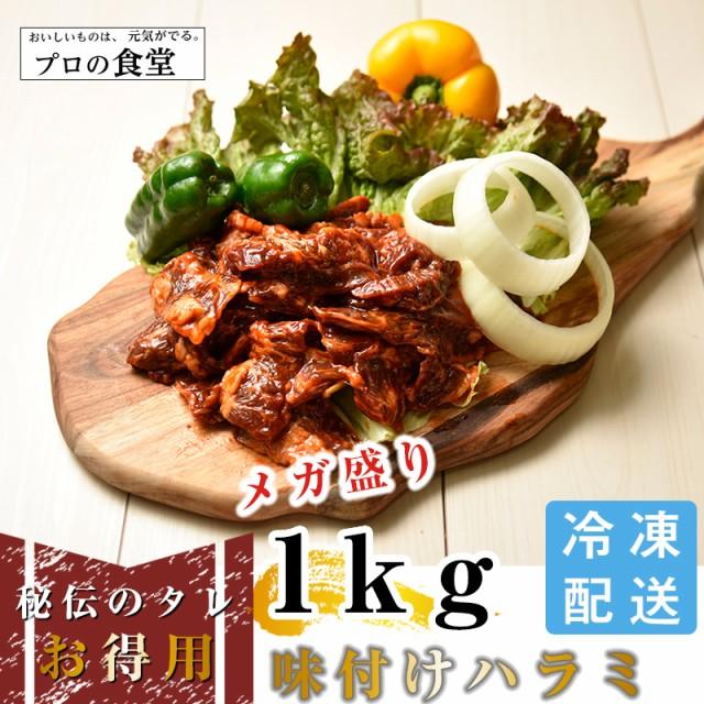 ハラミ 1kg 牛肉 味付け やわらか 牛ハラミ 1キロ 味付けタレ もみこみ 焼肉用 BBQ メガ盛り 大容量