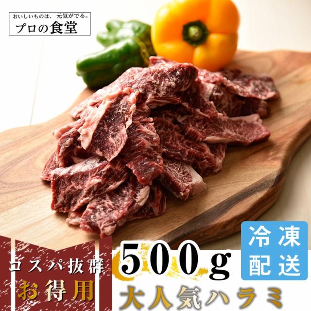 焼肉 ハラミ やわらか 牛ハラミ 500g 牛肉 味付けなし 焼き肉用 BBQ バーベキュー